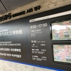 【おでかけ】北九州市立いのちのたび博物館は見応えのある場所でした