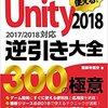 【書籍情報】「現場ですぐに使える! Unity2018逆引き大全 300の極意 2017/2018対応」2018/6/23 発売