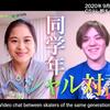 2020.11.29 【私が今やるべきこと】未公開シーン 宇野昌磨アップロードチャンネルより
