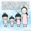 中国での不公平
