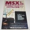 マイコンBASIC Magazine DELUXE MSX/MSX2/MSX2+ゲーム・ミュージック・プログラム大全集 MSX AUDIOバージョン