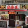 薬膳系ラーメン「麺覇王 (メンバーワン)」のラーメンで健康になった気がする