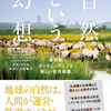 自然保護の世界にもあった「昔はよかった論」 『「自然」という幻想 多自然ガーデニングによる新しい自然保護』エマ・マリス 著岸由二+小宮繁 訳