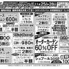 福岡井尻駅前店 ニコニコデースペシャル!! 開催☆