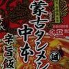 蒙古タンメン中本 辛旨飯 を食す