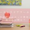 【オーストラリアワーキングホリデー】語学学校に通った期間と費用を大公開!