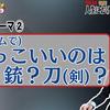 2020.10.16 人生における究極?の2択 (特別編)