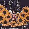 【王様のブランチ・BOOK】 向日葵を手折る:彩坂美月(2020年9月19日 )