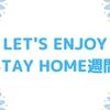 オススメお取り寄せグルメ4選【STAY HOME週間を盛り上げよう!】