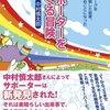 中村慎太郎「サポーターをめぐる冒険」