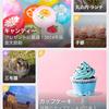 ヤフー、検索アプリ「SmartSearch」リニューアル~パーソナライズ機能や新たな検索体験を提供