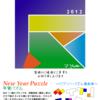 2012 年のパズル年賀状
