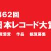 嵐!レコード大賞!生出演!新国立競技場で「特別栄誉賞」受賞!観覧方法!