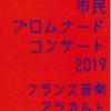 2019年相模原市民交響楽団プロムナードコンサート9月8日(日)開催
