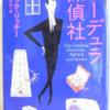 ジャック・リッチー「カーデュラ探偵社」(河出文庫)