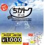 平野区から関西空港へ!1,000円で行ける切符をご存知ですか?