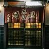 居酒屋 八広 三祐酒場(YUMAP-0089)