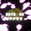 Xランキング BEST500 ブキ使用率調査(2019年3月ガチアサリ)