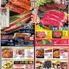 企画 メインテーマ 土用の丑「伝統」「革新」 イオン 7月26日号