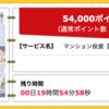 【ハピタス】マンション投資に関する面談で54,000pt(54,000円)!!!