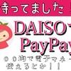 DAISO(ダイソー)でPayPayが支払い方法に!100均にも電子マネーを!