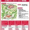 沖縄旅行 首里城公園