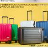 【旅】小型のキャリーケースを購入〜機内持ち込みサイズ&拡張できるタイプ〜