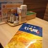 「ガスト」(名護店)で「カキフライ和膳(松茸ご飯)」 1024円