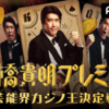 とんねるず石橋貴明がAbemaTVに出演