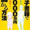 タイトルに期待した人には辛い展開が… /  鈴木みそ・小沢高広「電子書籍で1000万円儲かる方法」