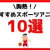 【決定版】胸が熱くなるおすすめスポーツアニメ作品10選|超厳選