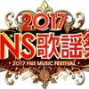 新生宙組プチプレお披露目(FNS)