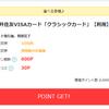 三井住友VISAカード発行&利用で12000Pゲット