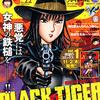 「ブラックティガー 3話 溟海の銃撃手」秋本治先生(グランドジャンプ)