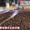 香港も、日本も、本当の民主主義がありますように