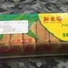 パイナップルケーキ食べ比べ1 新東陽