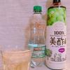 【コストコ】マスカットミチョ(美酢)を割って飲むのに最適!カークランドシグネイチャーの炭酸水