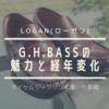 G.H.Bassのローファー「ローガン」の魅力と経年変化について