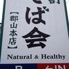 咲田にあるコスパ最強の蕎麦屋「十割そば会 郡山本店」