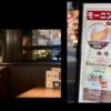 【朝カフェ】プチリッチを堪能!星乃珈琲店のモーニング実食レビュー