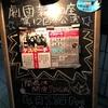 【日記】デスマーチ ブラックIT撲滅スペシャル を観てきました!