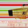 【メルカリ 招待コード】メルカリで10000円分のポイント ゲット 友だち招待