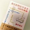 小商いを考えている人にヒントがたくさん『月3万円ビジネス100の実例』