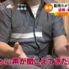 中国製ネットワークカメラの取材でテレビから口止めされてた話