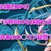 【対魔忍RPG】イベント『沙耶NEOを抹殺せよ』開催!米連の研究者はロ◯コン疑惑?