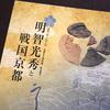 京都文化博物館の総合展「明智光秀と戦国京都」にいってきました