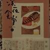 屋久島ボンボンポイ第9回 関東発、島の南の豚マンと中華ちまき