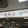 船橋・東武でベン・モリ展「セプテンバー・ジャングル」見てきました。