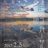 津田沼ユニバーサル交響楽団 ポピュラーコンサート2017 プログラム冊子から
