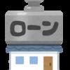 【マイホーム購入シリーズ その4】住宅ローン審査で重要な個信について